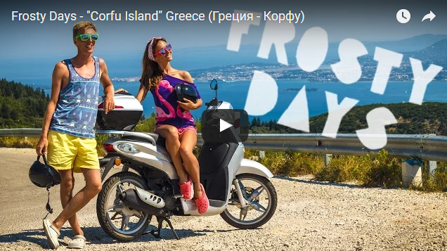 "Frosty Days – ""Corfu Island"" Greece (Греция – Корфу)"